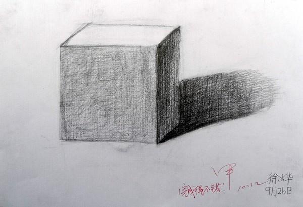 烨《正方体》 素描第一幅完整作品-获奖专业户 乖乖小女生徐烨图片